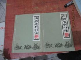 中国古代兵法 上下