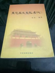 东莞历史文化名城