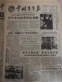 1959年5月6日中国青年报
