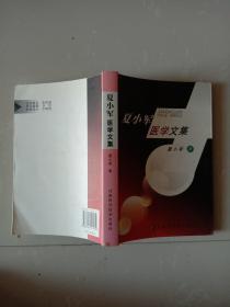 夏小军医学文集