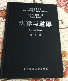 法律与道德(美国法律文库)