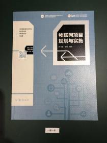 物联网项目规划与实施