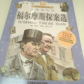 小书房世界经典文库:福尔摩斯探案选(注音美绘版)