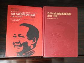 毛泽东政治思想的基础(1917-1935)(典藏本)【正版全新】2013年一版一印
