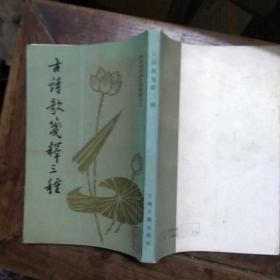 朱自清古典文学专集之二~古诗歌笺释三 种