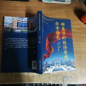 湖南涉外经济学院办学特色