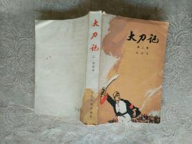 《大刀记(第二卷)》作者签名赠送本!作者,出版社,年代、品相、相情见图!铁橱内