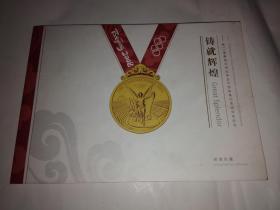 铸就辉煌 第29届奥林匹克运动会中国体育代表团夺金纪念 邮票珍藏册