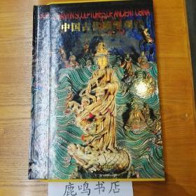 中国古代雕塑观音