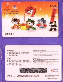电话银行IC卡类-----2007年外资移动通信