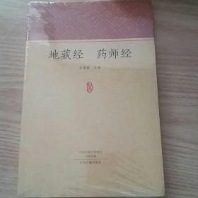 家藏文库:地藏经 药师经