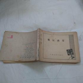 佩剑将军 电影连环画(少前封)
