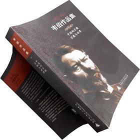 中国的宗教 宗教与世界 韦伯作品集 宗教 书籍