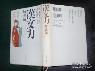 日文原版:汉文力(精装) 070206
