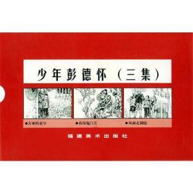 少年彭德怀(全三册)