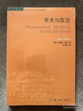 学术与政治:韦伯的两篇演说