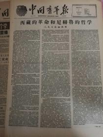 1959年5月7日中国青年报