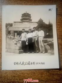 老照片:1967年五一劳动节首都人民公园留影