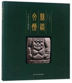 W 丝路文脉 宁夏历史文物集萃 文物出版社 W
