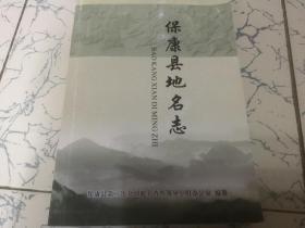 2018年版; 保康县地名志