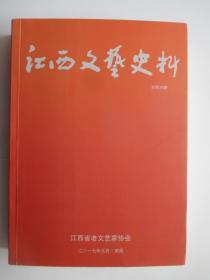 江西文艺史料 总第36期