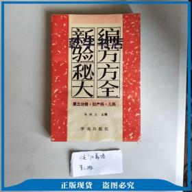 新编验方秘方大全 第三分册 妇产科 儿科