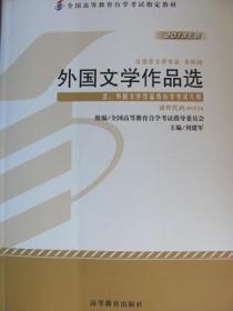 全国高等教育自学考试 外国文学作品选2013年版 课程代码00534