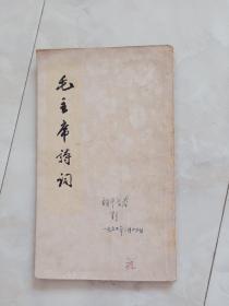 《毛主席诗词》1963年一版64年二印。