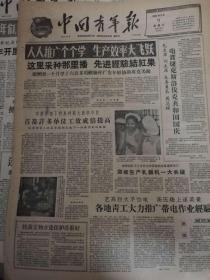 1959年5月9日中国青年报
