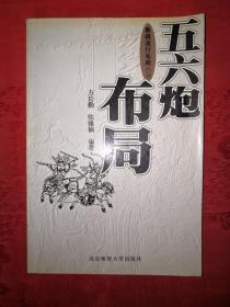 名家经典:五六炮布局(仅印6000册)