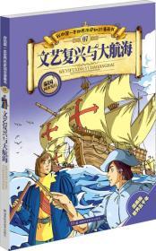 我的第一本世界历史知识漫画书07:文艺复兴与大航海