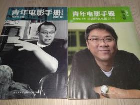 《青年电影手册》程青松签赠黄潞,二本合售。