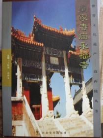皇家寺庙永福寺