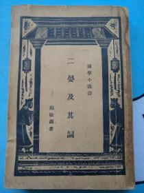 国学小丛书:二晏及其词