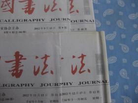 中国书法通讯 2012-9~12共4期