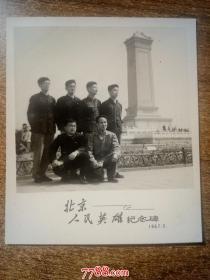 老照片:1967年北京人民英雄纪念碑留影