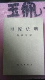 刑法原理-韩忠谟【最新增订版】竖版字