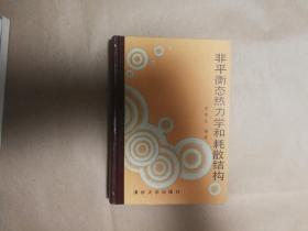 《 非平衡态热力学和耗散结构》(全一册,精装本,作者李如生签名送郭沫若公子本)