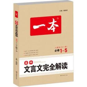 高中文言文解读 全一册 必修1~5 人教版 正版 蔡德权  9787553938936