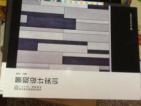 """景观设计实训/""""十三五""""高等院校设计学应用型规划教材"""
