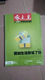 啄木鸟(2007,2)