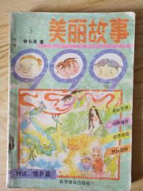 美丽故事999 ——神话、怪异篇 (彩版插图本)