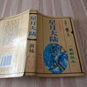 黄易作品集:星月大陆(玄幻系列)