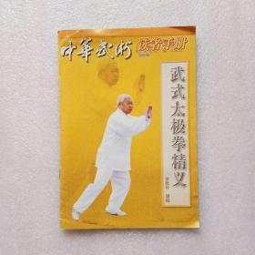 中华武术读者手册:武式太极拳精义【2007——05期】