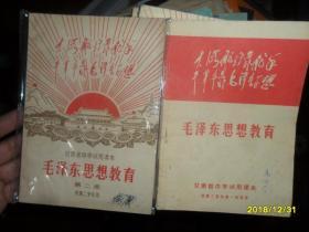 甘肃省中学试用课本-毛泽东思想教育(第二、三册)