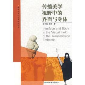 媒体技术与艺术研究丛书:传播美学视野中的界面与身体