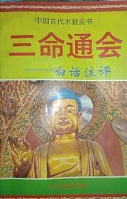 三命通会 白话注释(中国古代术数全书)