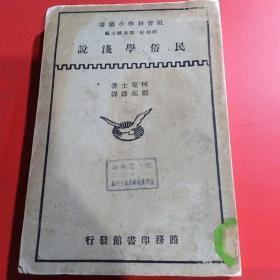 民俗学浅说(社会科学小丛书,民国版,郑振铎译)品相如图