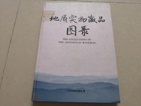 地质实物藏品图录(8开精装)