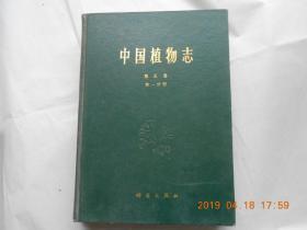 33167《中国植物志》  (第五卷   第一分册)一版一印,仅印1500册